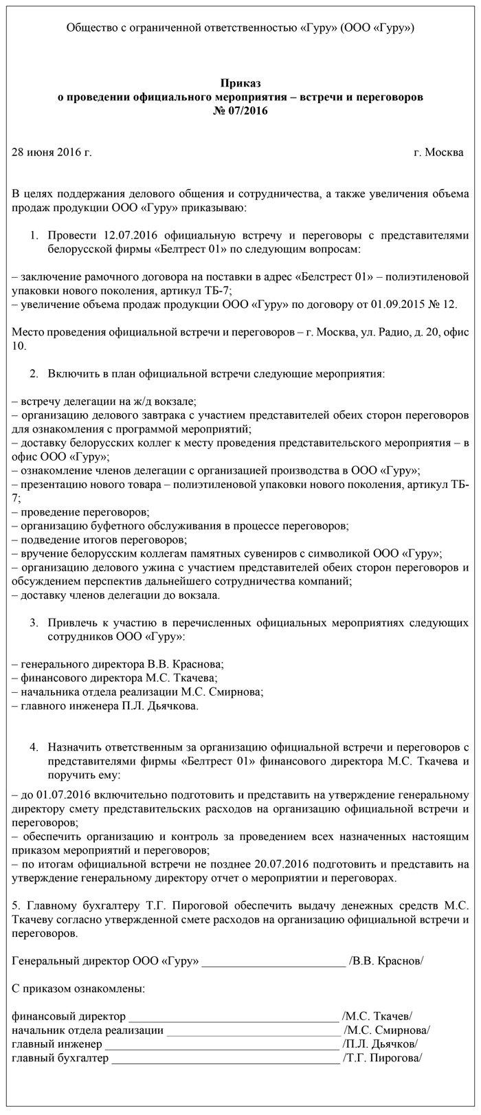 смета расходов образец казахстан
