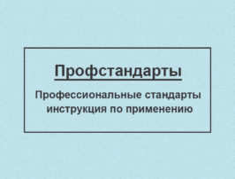 prof_standart_cover