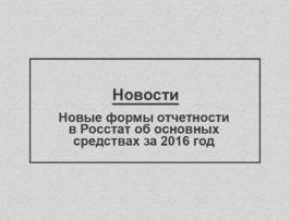 rosstat_cover