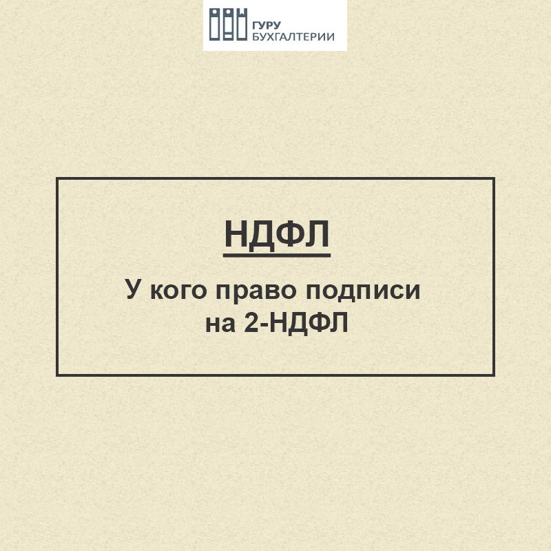 sprav_ndfl_cover