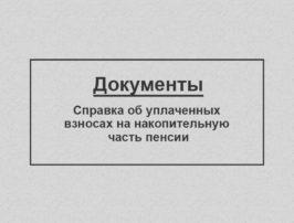 spravka_agenta_cover