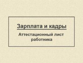 testac_list_rabot_cover