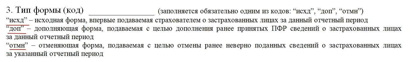 уточнение СЗВ-М