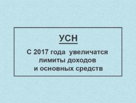 usn_2017_cover