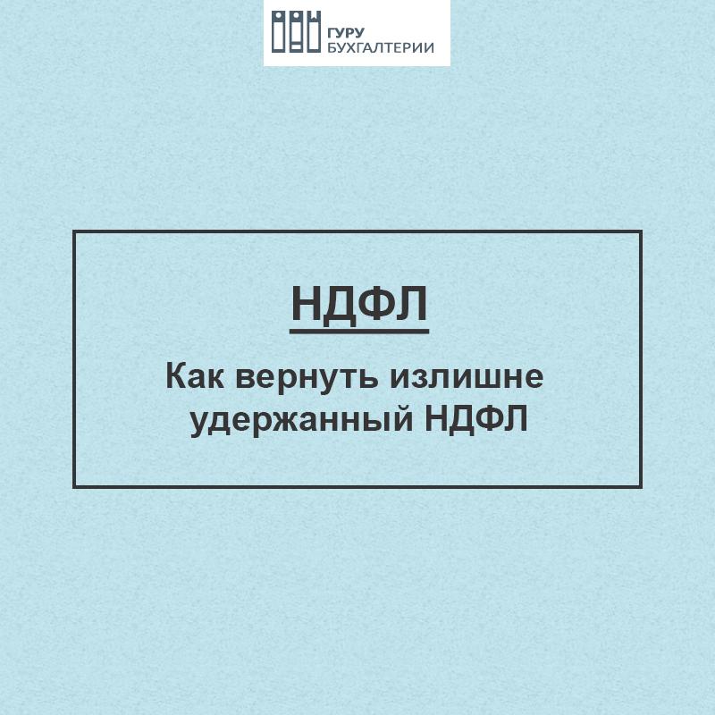 Возврат излишне удержанного НДФЛ - Главный бухгалтер