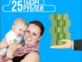 vyplata_25_tys_rublej