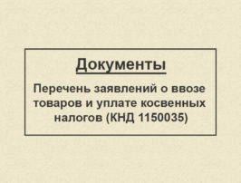 zayavlen_uplata_cover