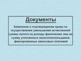 zayavlenie_umenshenie_cover