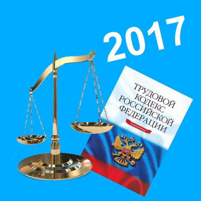 Изменения в ТК РФ: локальные нормативные акты