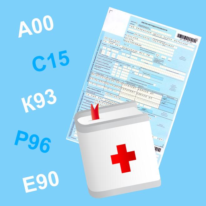 Коды заболеваний в больничном листке