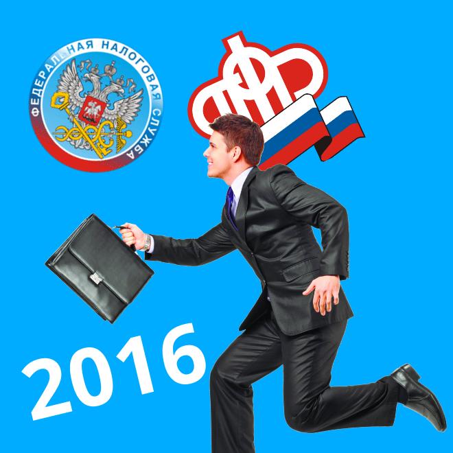 fiksirovannye-vznosy_ip_v_2016_godu
