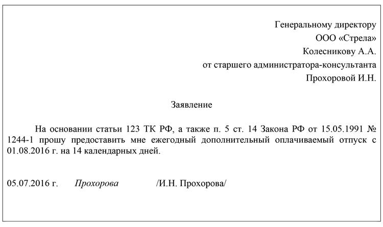 Образец Заявления На Дополнительный Отпуск Чернобыльцам - фото 6