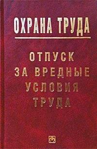 Изображение - Дополнительный отпуск за вредные условия труда otpusk-vrednost