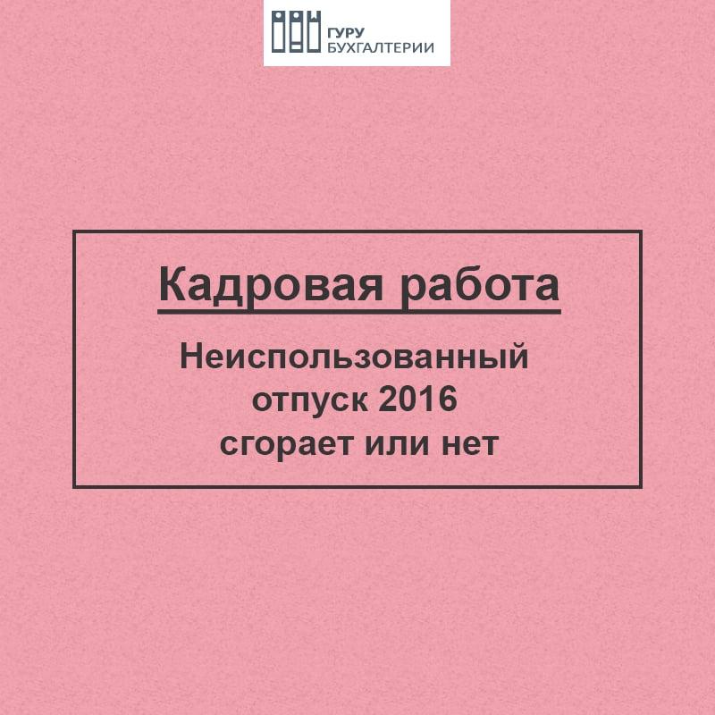 otpusk_sgorel_cover