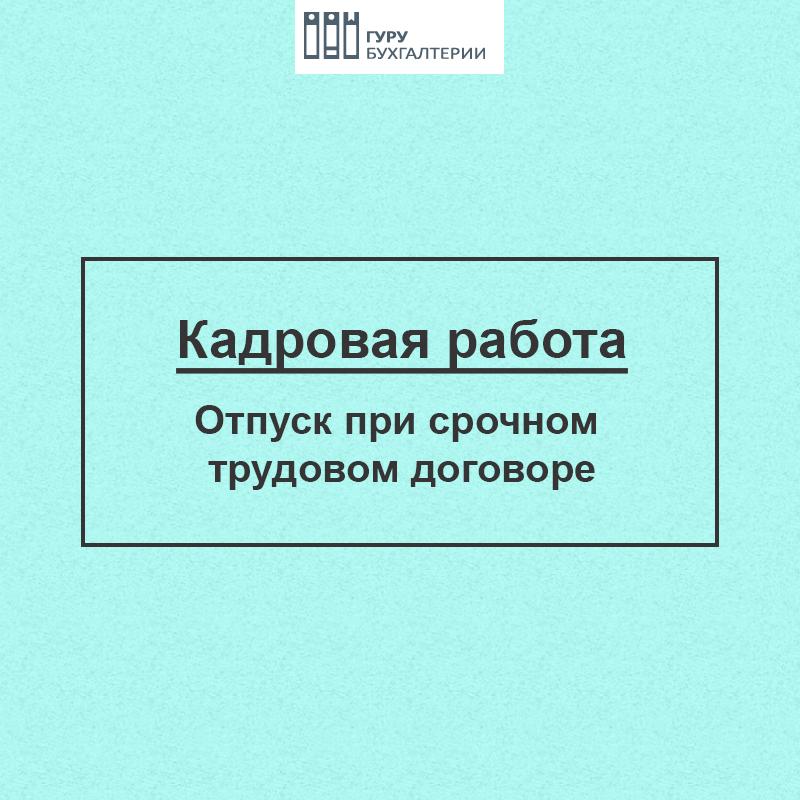 otpusk_sr_dogovor_cover