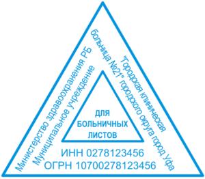pechat_polikiliniki_dlya_bolnichnyh