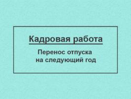 perenos_otpuska_cover
