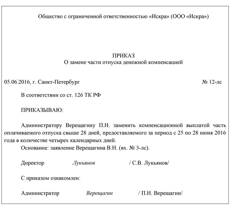 приказ о замене части отпуска денежной компенсацие