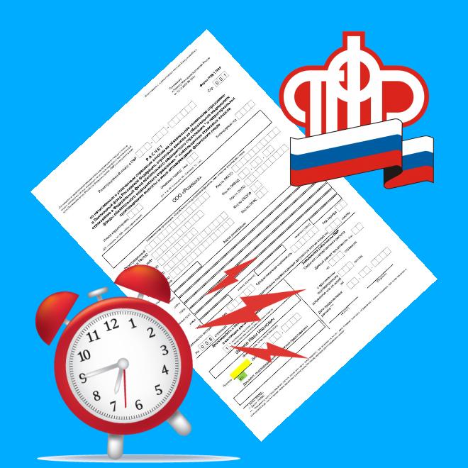 Проверить РСВ 1 онлайн бесплатно — бухсофт тестирование отчетности