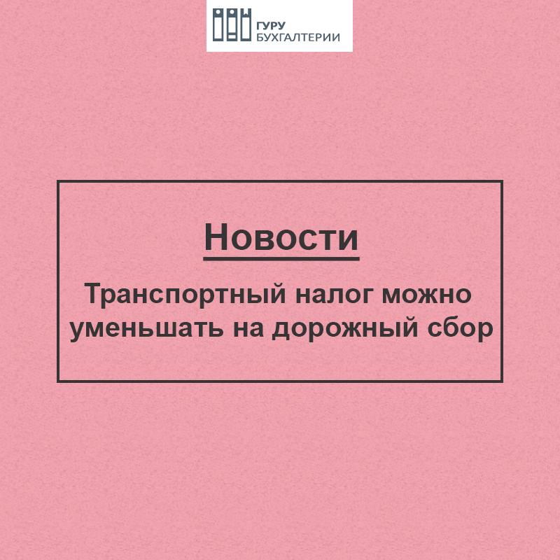 trans_nalog_cover