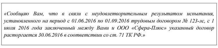 Изображение - Испытательный срок при приеме на работу – права и обязанности сторон, продолжительность и условия uvedomlenie-o-rastorzhenii-trudovogo-dogovora