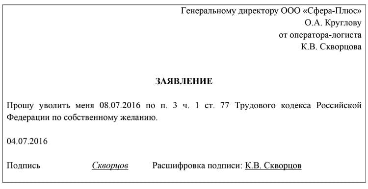 Изображение - Испытательный срок при приеме на работу – права и обязанности сторон, продолжительность и условия zayavlenie-na-uvolnenie