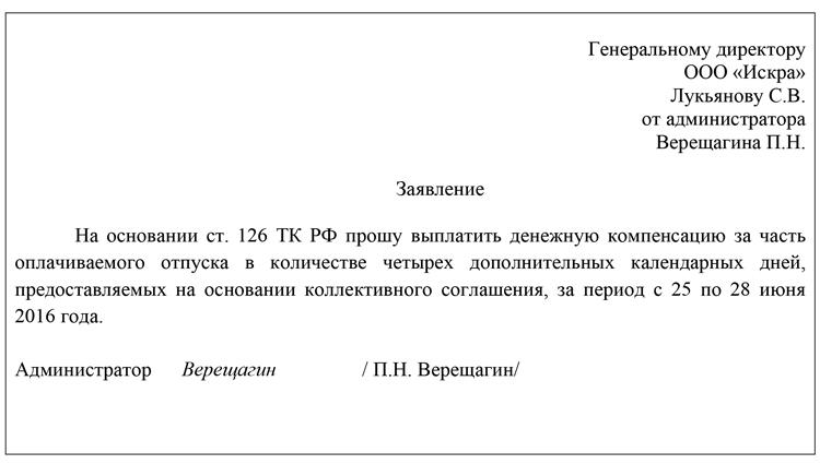 заявление о выплате денежной компенсации