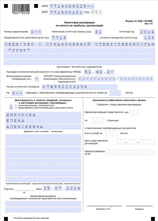1 Zapolnenie_deklaracii_po_nalogu_na_pribyl