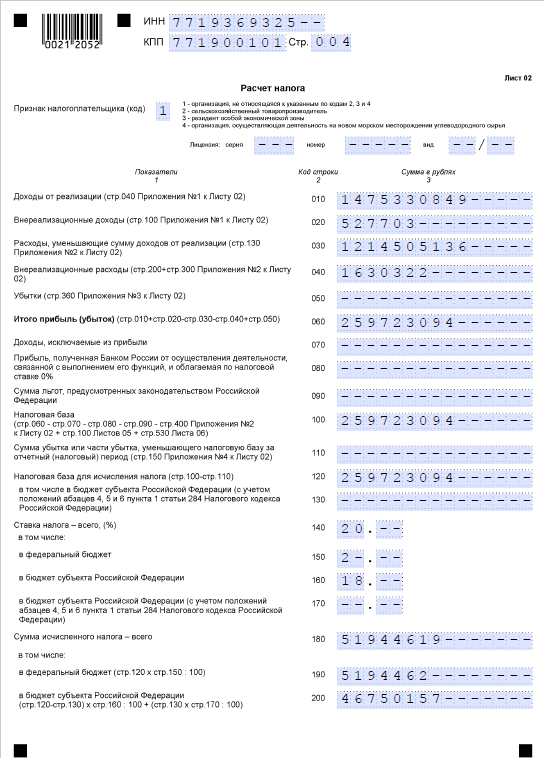 4 Zapolnenie_deklaracii_po_nalogu_na_pribyl