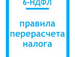6НДФЛ-правила-перерасчета-налога