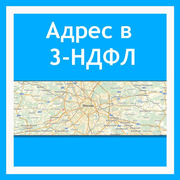 Адрес-в-3-НДФЛ