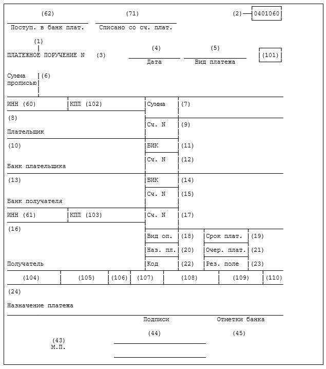 образец заполнения платежного поручения по пеням ндфл в 2016 году - фото 4