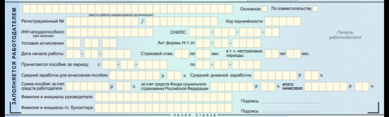 Bol'nichnyj_v_chasti_rabotodatelya