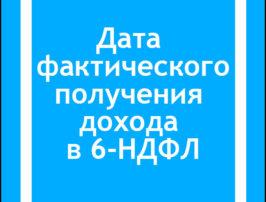 Дата-фактического-получения-дохода-в-6-НДФЛ