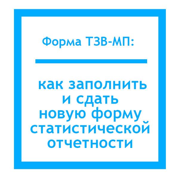 Форма тзв мп бланк