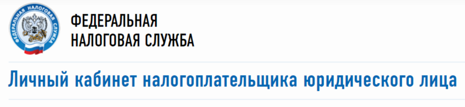 Lichnyj_kabinet_yurlica
