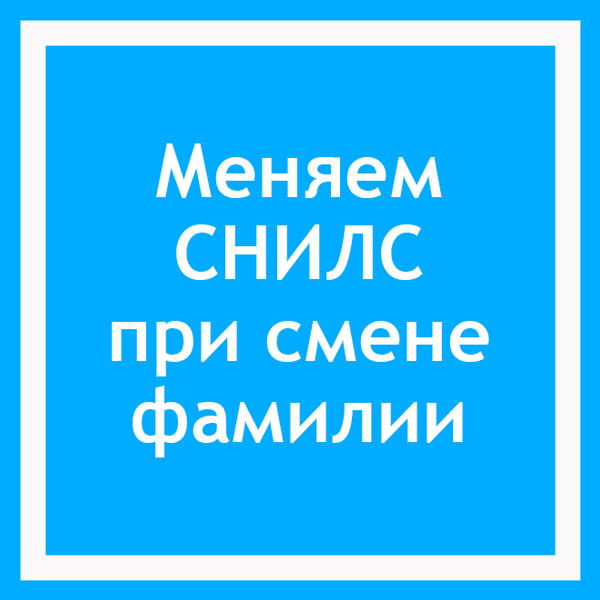 Меняем-СНИЛС-при-смене-фамилии