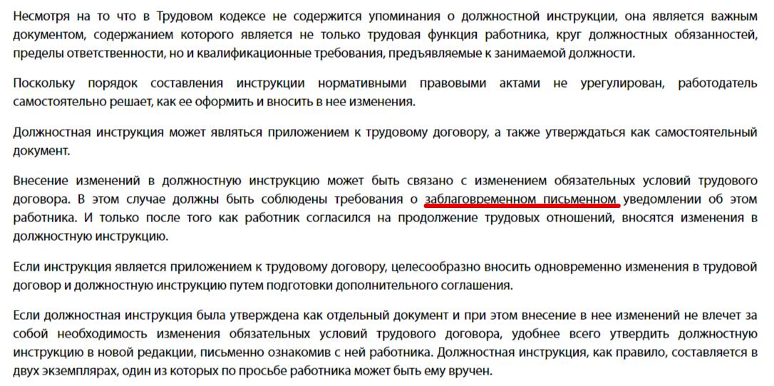 Должностная инструкция украина