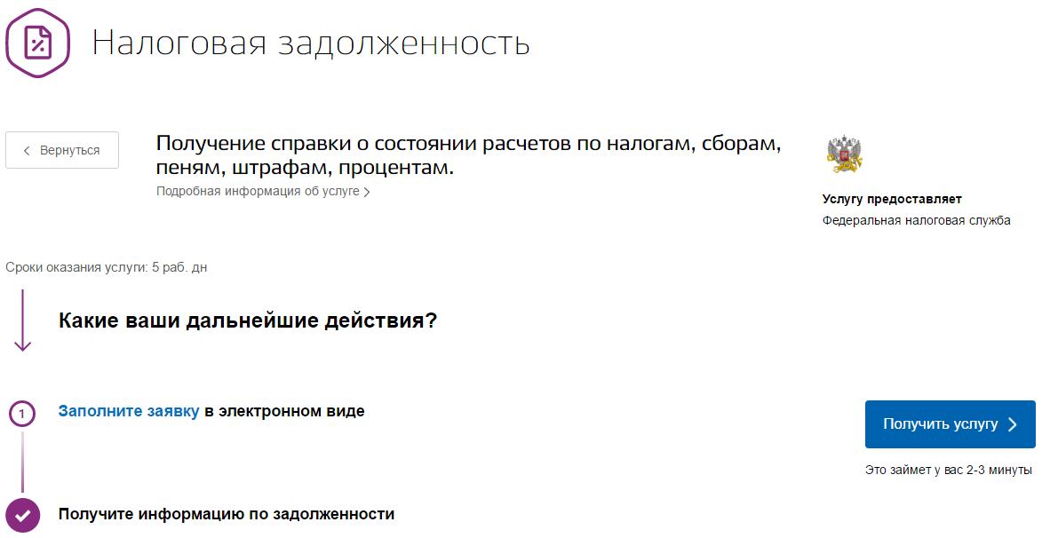 Nalogovye_dolgi_na_sajte_gosuslugi