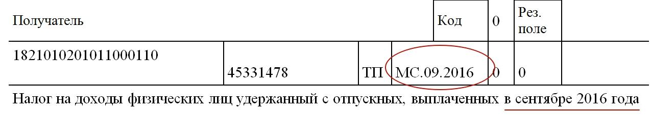 OTPUSK_107