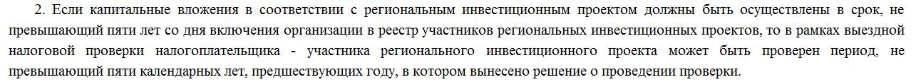 Period_vyezdnoj_proverki_uchastnikov_regional'nyh_investproektov