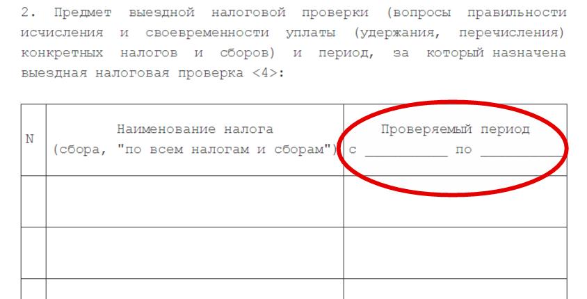 Period_vyezdnoj_proverki_v_reshenii