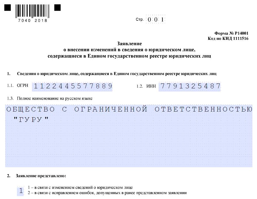 Pervyj_list_uvedomleniya