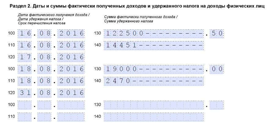 Primer_zapolneniya_razdela_2_6-NDFL