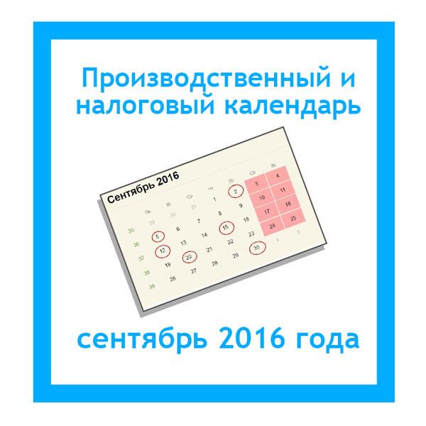 Производственный-и-налоговый-календарь-на-сентябрь-2016-года