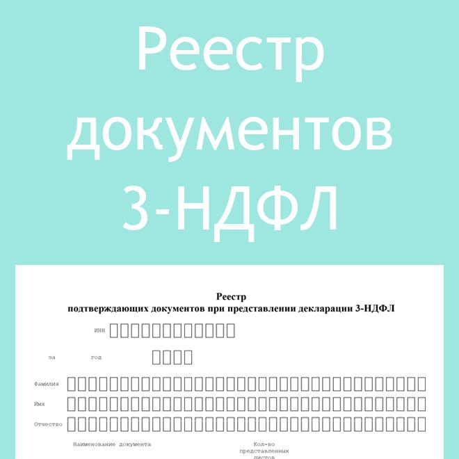 Реестр-документов-к-3-НДФЛ