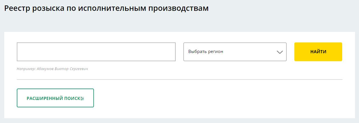 Reestr_rozyska_na_sajte_FSSP