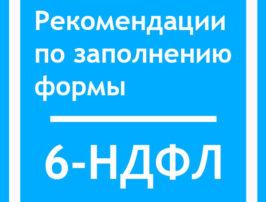 Рекомендации-по-заполнению-формы-6-НДФЛ