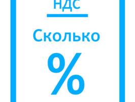 Сколько-процентов-НДС-в-2016-году
