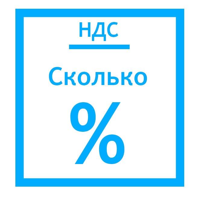 Налог ндс сколько процентов